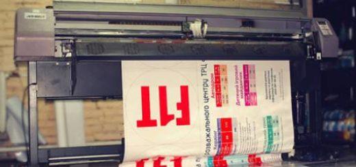 Где заказать услуги печати в Киеве?
